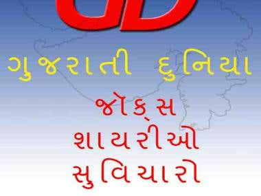 Gujarati Duniya : Android Application