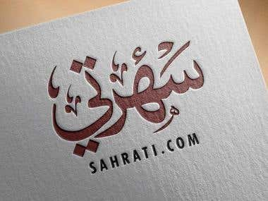 Sahrati Calligraphy Logo Design