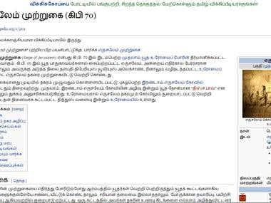 English - Tamil Translation