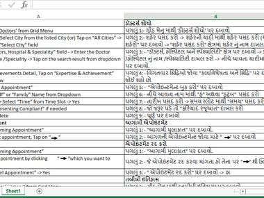 English to Gujarati Translation