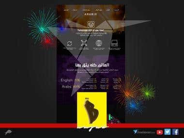 Arabic-wordpress #2 theme