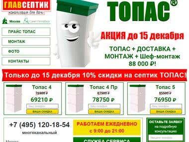 glavseptic.ru