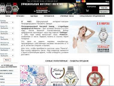 RAKETA'S SHOP IN RUSSIA