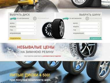 Internet shop of tires