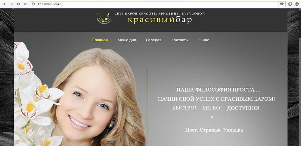 Сайт Бара Красоты
