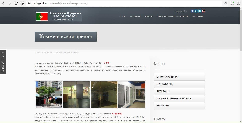Сайт недвижимости в Португалии