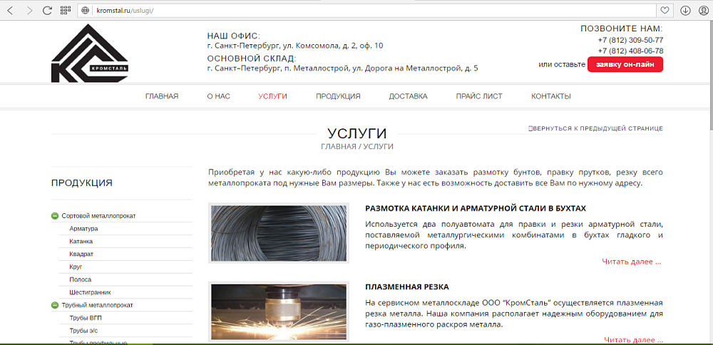 Сайт торговой компании