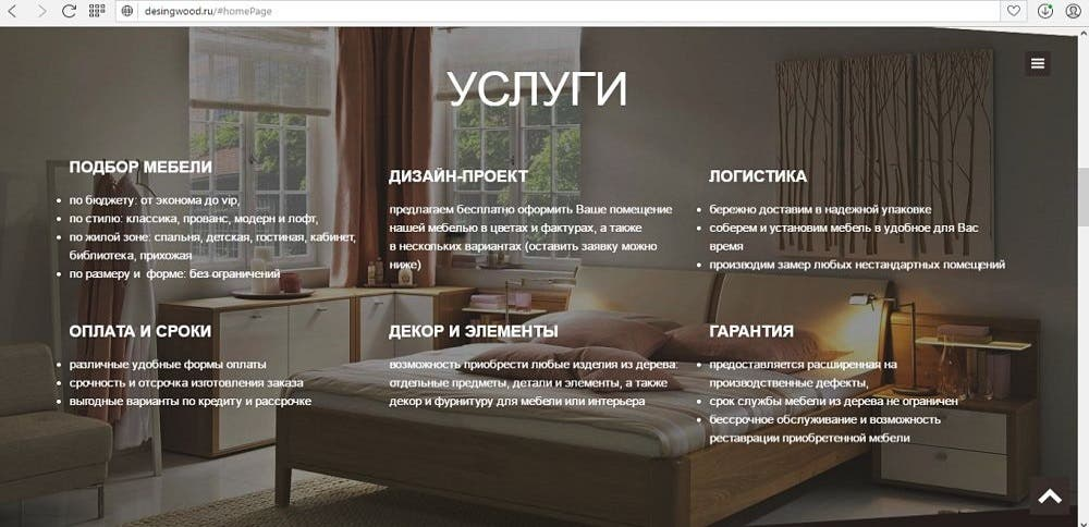 Сайт мебельного производителя