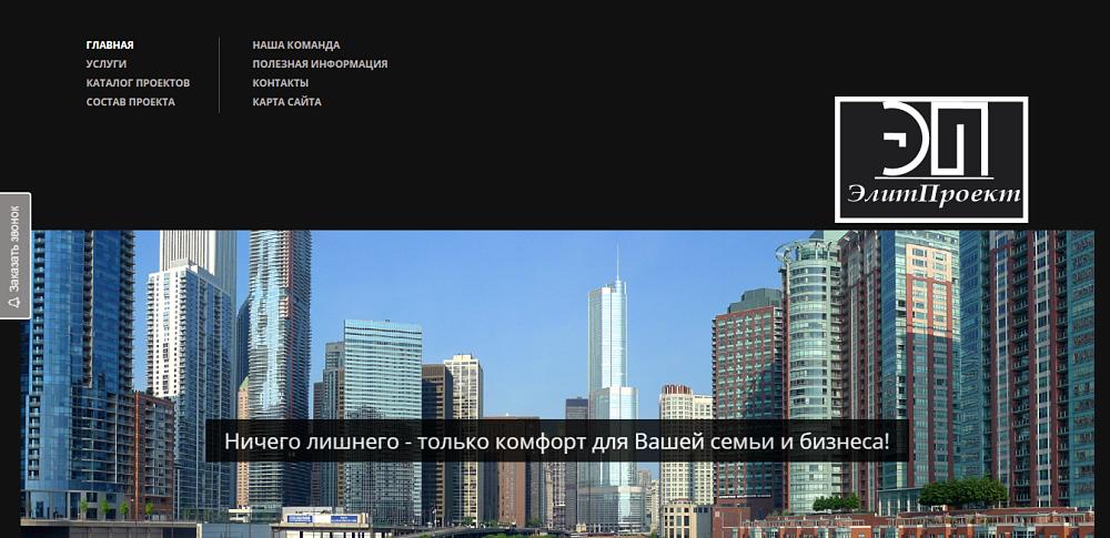 Сайт компании проектирования