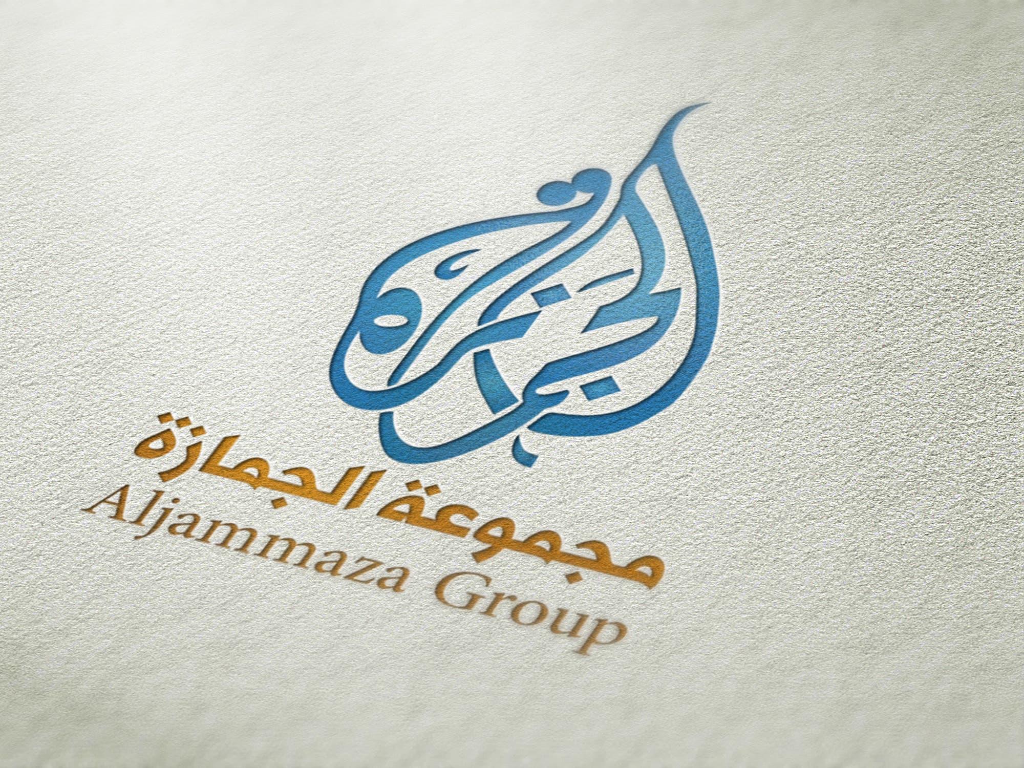 aljamaza logo