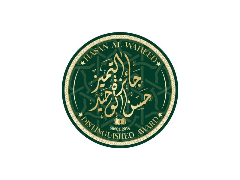 Arabic Calligraphy Logo, HASAN