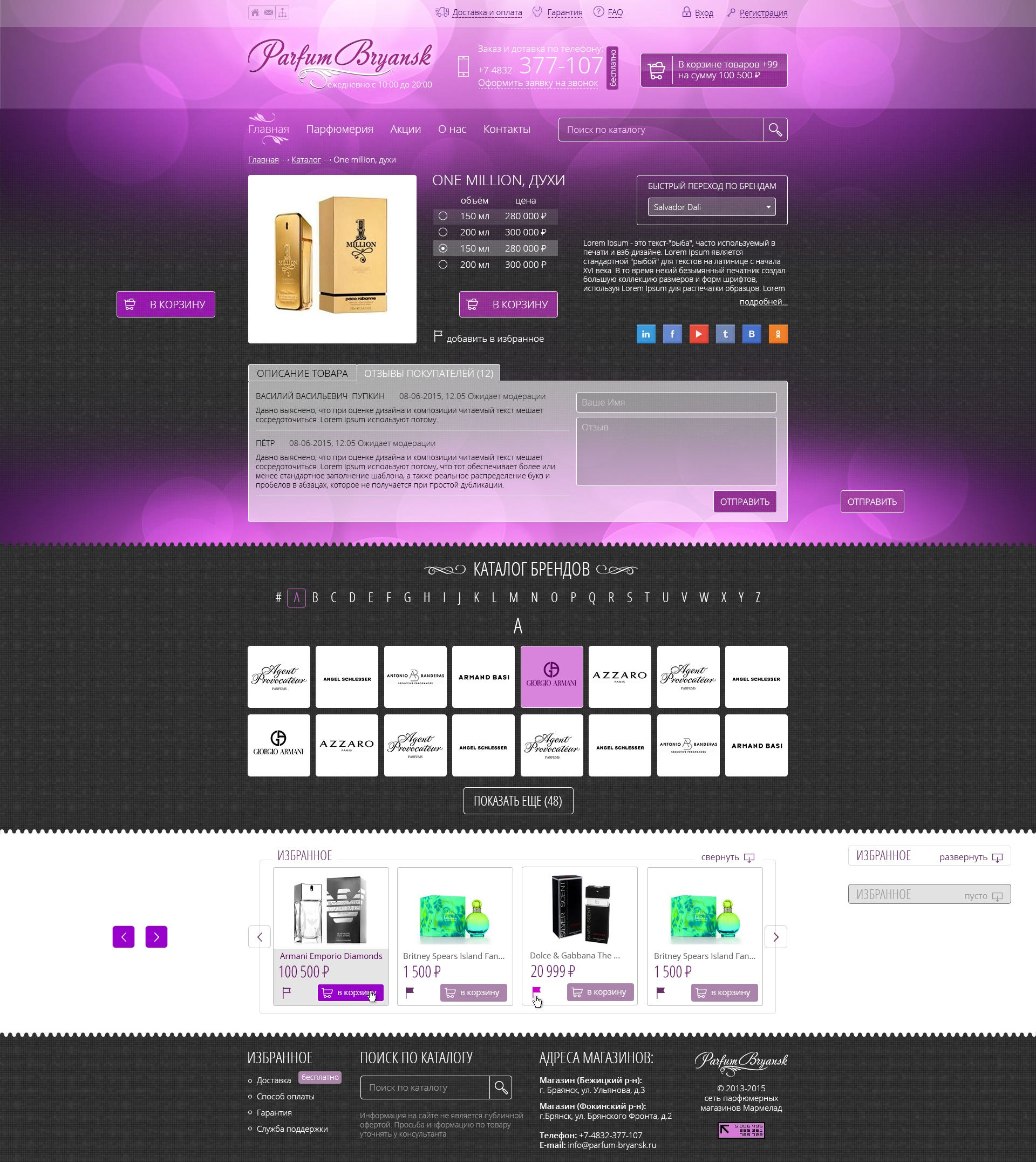 Parfume store website
