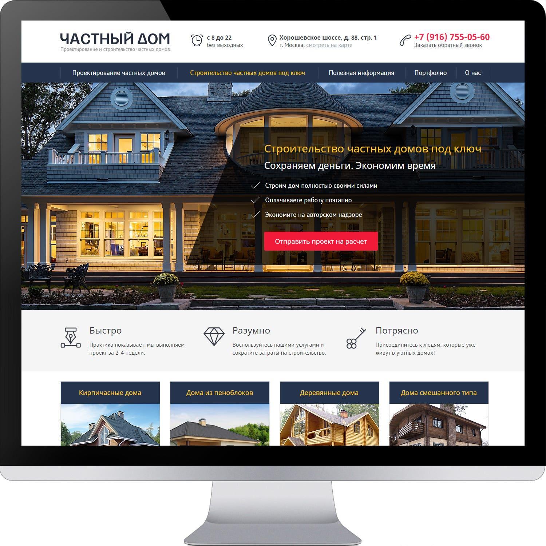 website design Частный дом