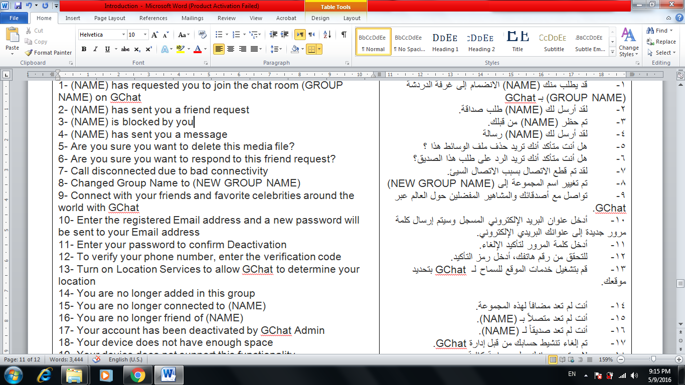 English to Arabic - Translation of application