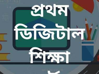 E-shikhon Mobile app