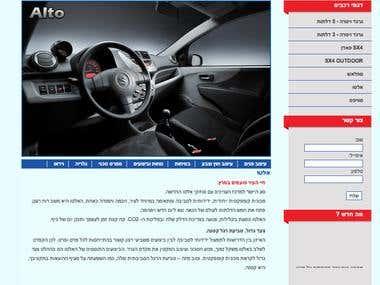 Suzuki israel website