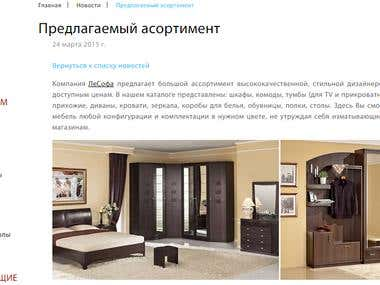 Lesofa eCommerce site