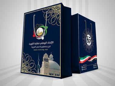 kuwait student union eg