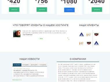 Создание сайта для хостинг-компании