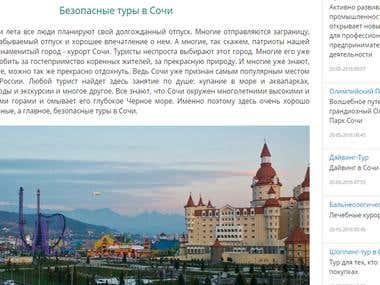 Сайт туристический / Another travel agency website
