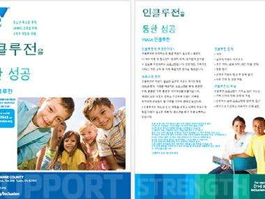 YMCA Flyer English into Korean translation