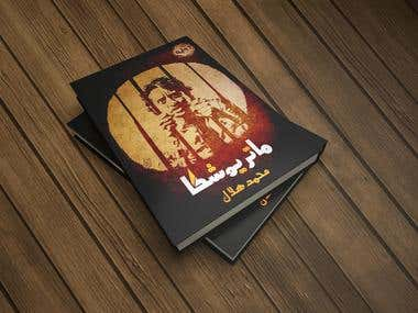 "Cover Design Book ""ماتريوشكا"""