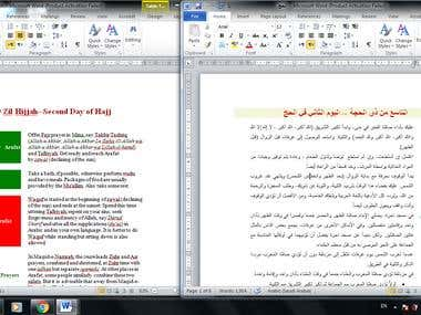 English to Arabic - Translation of Pilgrimage (Al-Hajj)