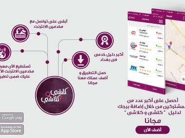 KolsheoKlashe Mobile App