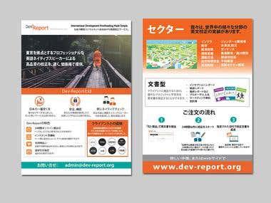 Design a Flyer (Japanese)