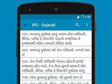 Android app IPC (Gujarati)