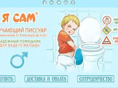 Лендинг по продаже детских писсуаров