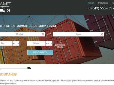 Сайт транспортной компании.
