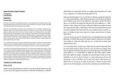 English to Nepali Translation