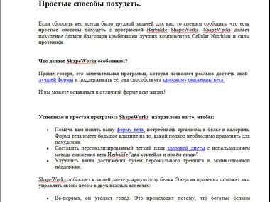 Healthy diet website Russian translation
