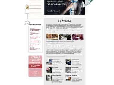 Сайт швейного ателье г.Мытищи