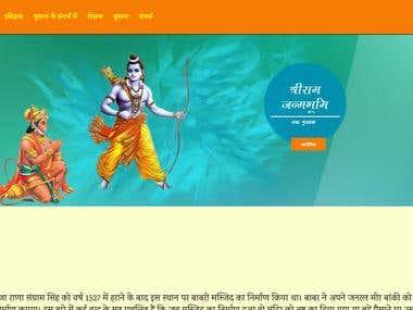 Shriramjanmbhoomi