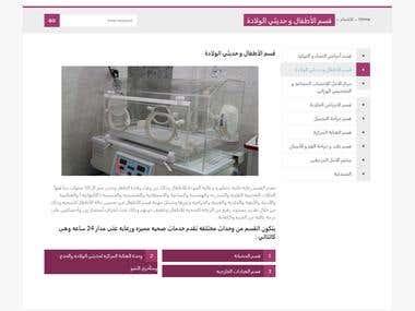 Amal Hospital Misrata