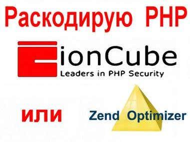 Раскодирование PHP и Zend. Decode PHP, Decode Zend