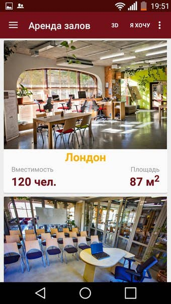 Android app for coworking