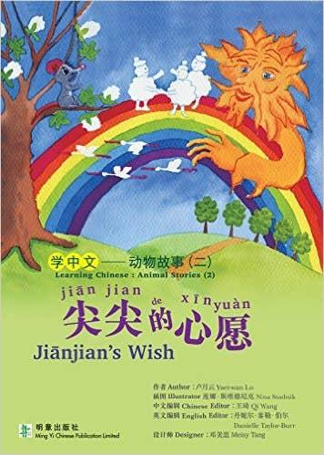 """children's book """"Jianjian's wish"""""""