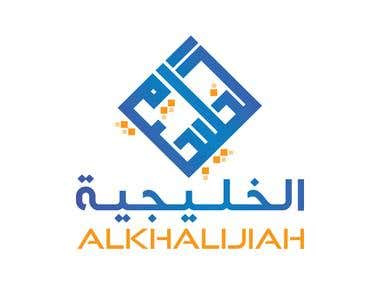 Arabic Calligraphy Logo, Khalijiah