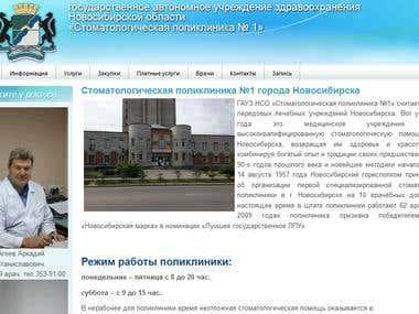 Website of municipal dental clinic