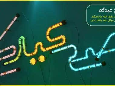 Eid_Moubarek