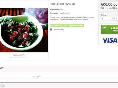 Tea online store / Интернет-магазин чая