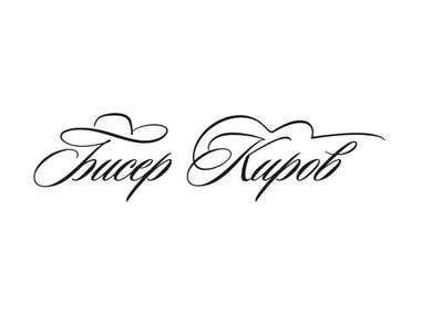 Bisser Kirov, logo