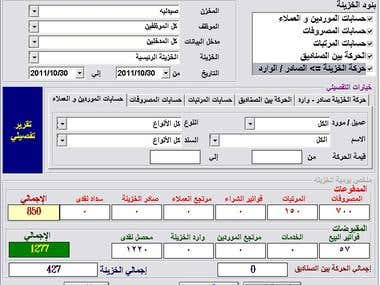Pharmacy Management System in Arabic & English