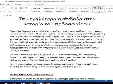 Article writing for Greek Football Website