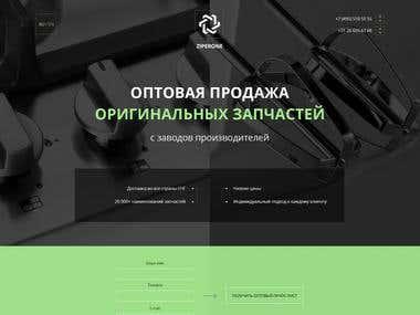 Web design (landing page)
