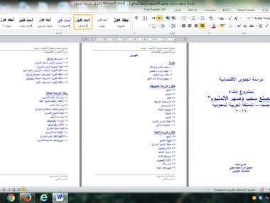 دراسة جدوى مصنع ألمنيوم - جدة - المملكة العربية السعودية