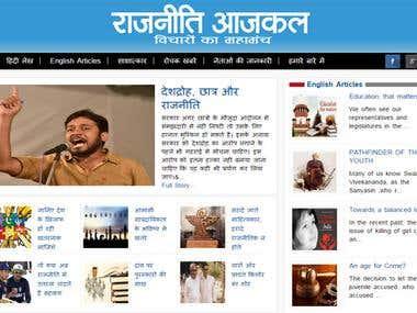 www.raajneetiaajkal.com